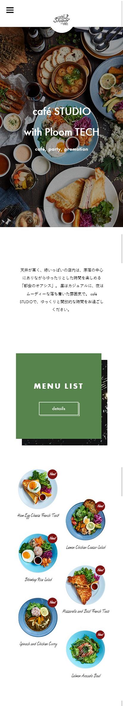 café STUDIO (カフェ ステュディオ)スマホ版イメージ