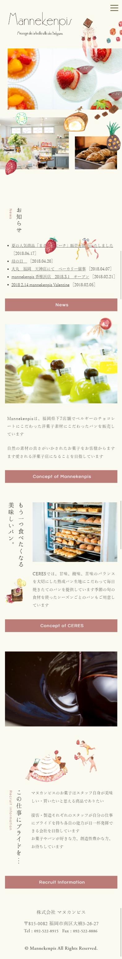 Manneknepis | マヌカンピススマホ版イメージ