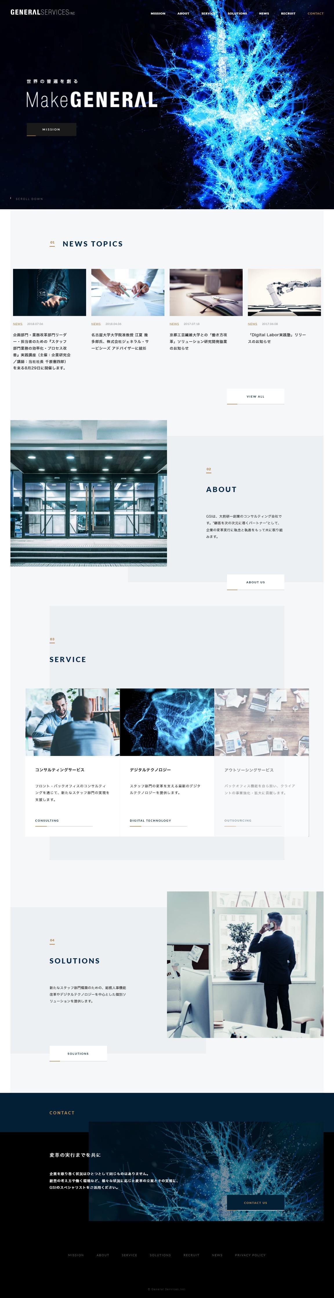 株式会社ジェネラルサービシーズPC版イメージ
