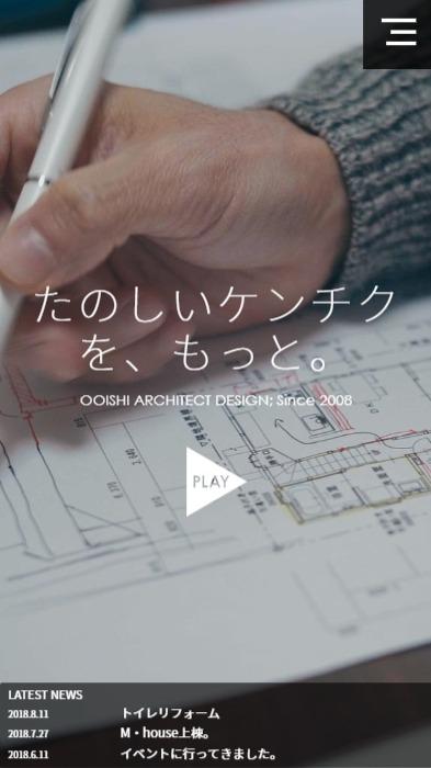 大石建築デザインスマホ版イメージ