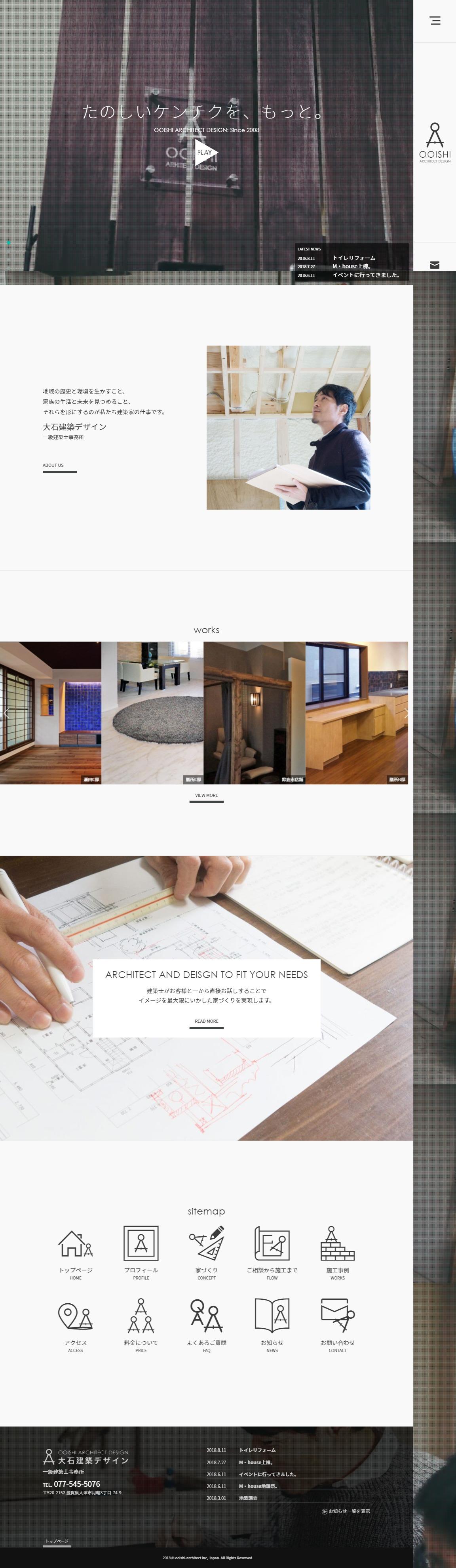 大石建築デザインPC版イメージ
