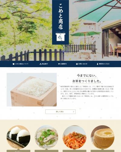 こめと商店PC版イメージ