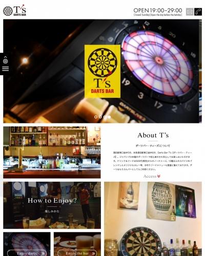 Darts Bar T's【ダーツバー・ティーズ】PC版イメージ