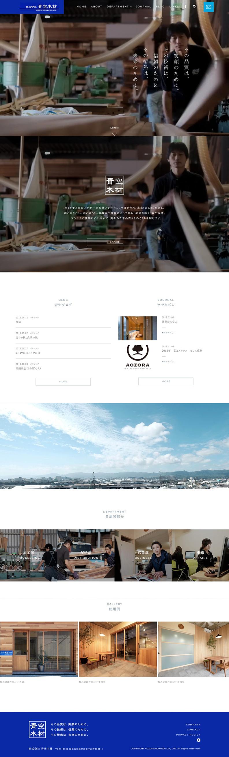 株式会社 青空木材PC版イメージ