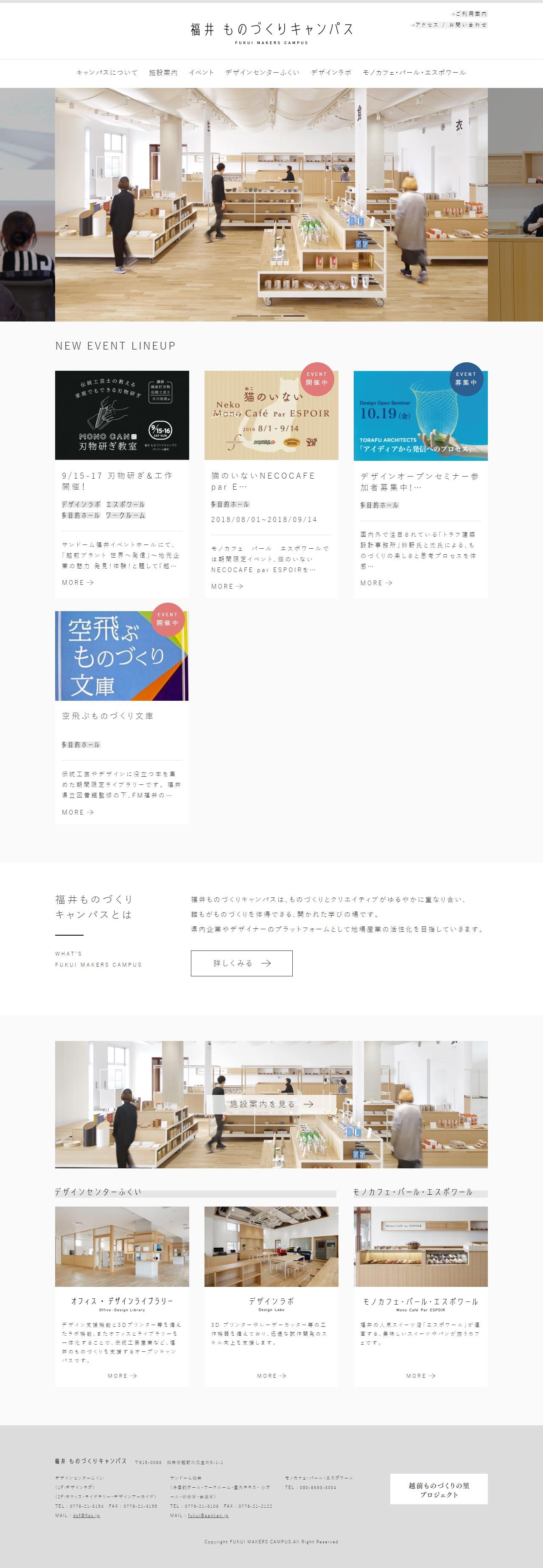 福井ものづくりキャンパスPC版イメージ