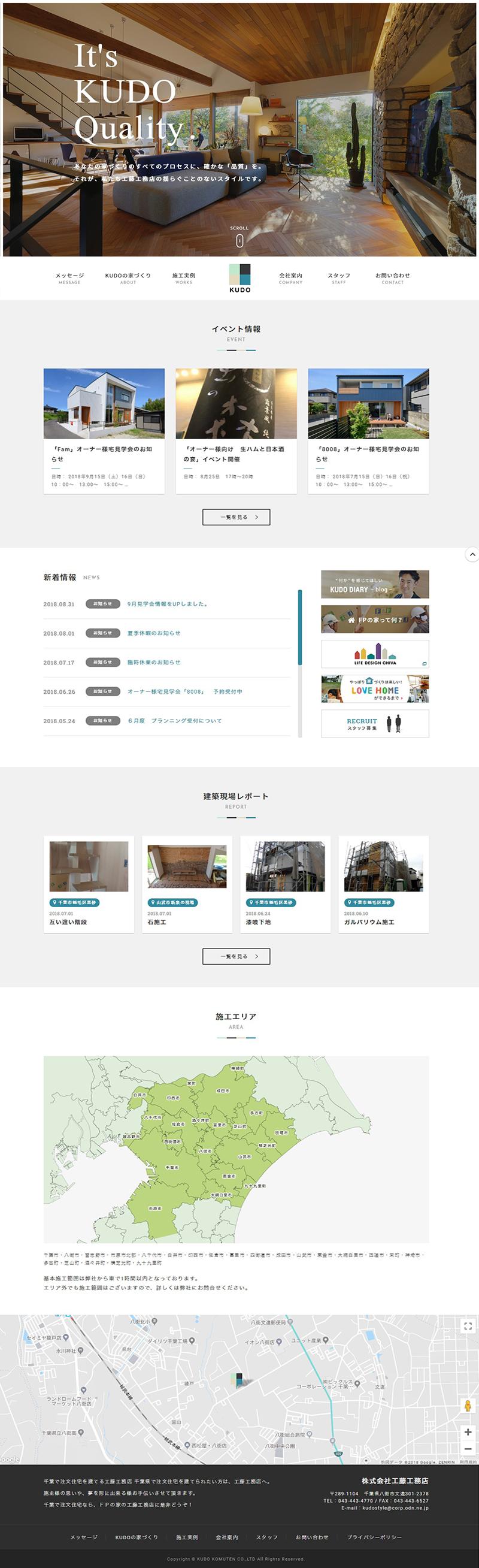 工藤工務店PC版イメージ