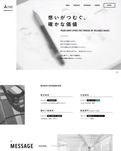 RECRUIT|A-net Inc.[株式会社エイ・ネット]PC版イメージ