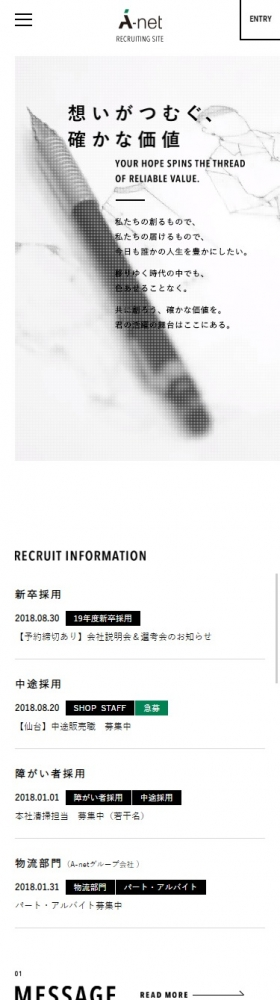 RECRUIT|A-net Inc.[株式会社エイ・ネット]スマホ版イメージ
