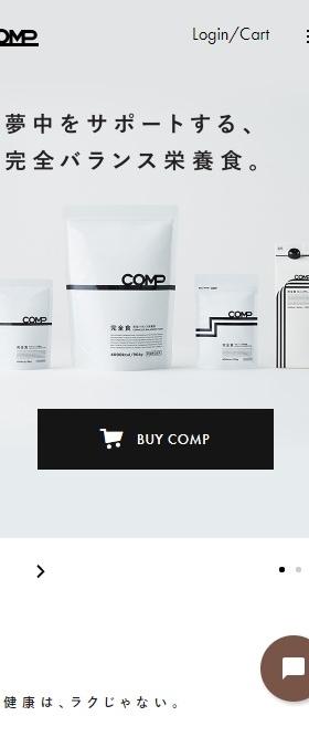 COMP 完全食スマホ版イメージ