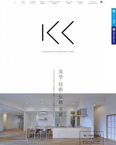 Karino(カリノ)PC版イメージ
