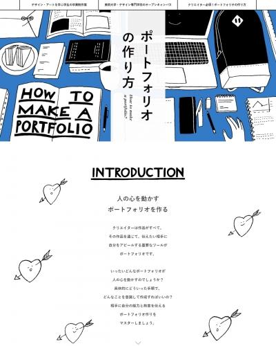 ポートフォリオの作り方PC版イメージ