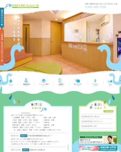 すずき小児科・アレルギー科PC版イメージ
