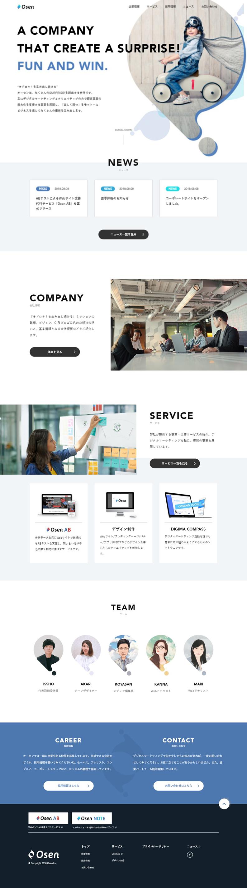 株式会社オーセンPC版イメージ