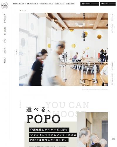 POPO Queserser(ポポ ケセラセラ)PC版イメージ