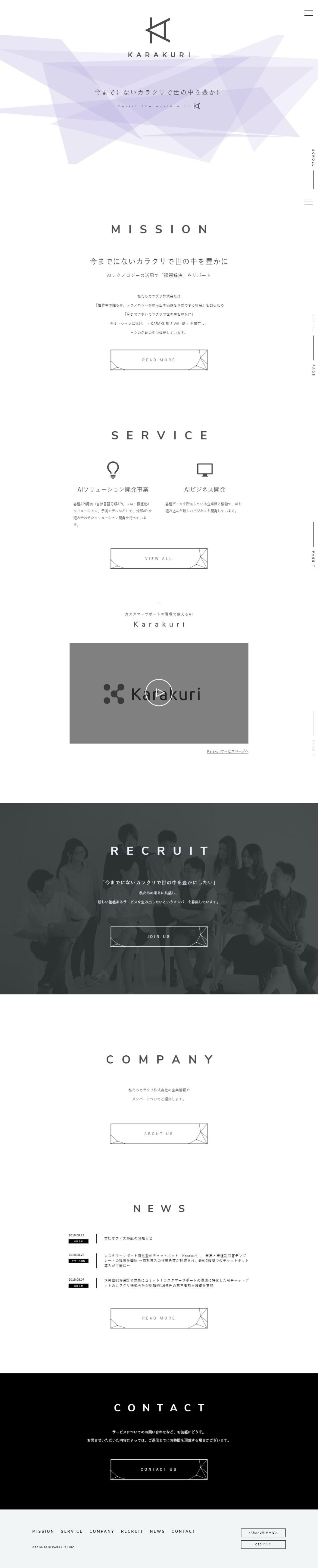 カラクリ株式会社PC版イメージ