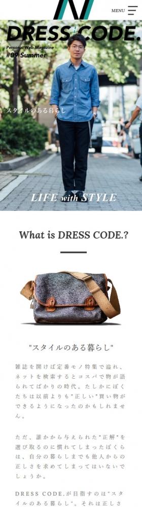 DRESS CODE.スマホ版イメージ