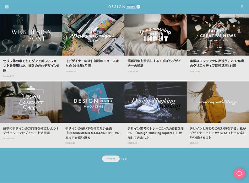 デザインメモ 2.0PC版イメージ