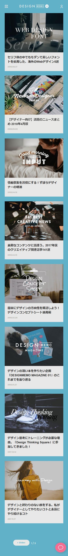 デザインメモ 2.0スマホ版イメージ