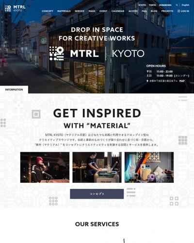 MTRL KYOTO(マテリアル京都)PC版イメージ