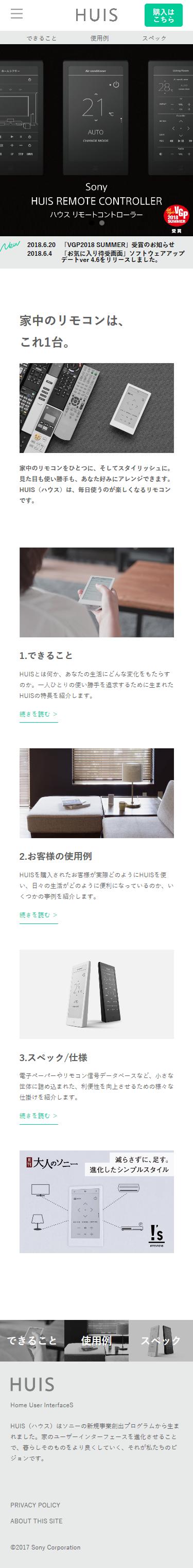 HUIS(ハウス)スマホ版イメージ
