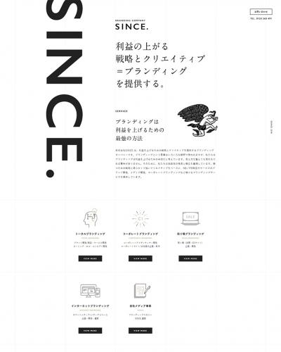 株式会社SINCE.PC版イメージ
