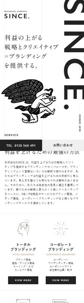 株式会社SINCE.スマホ版イメージ