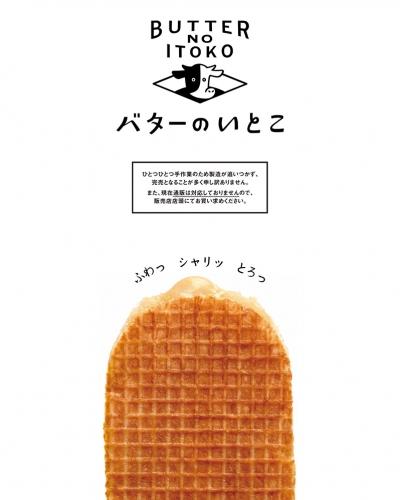 バターのいとこPC版イメージ