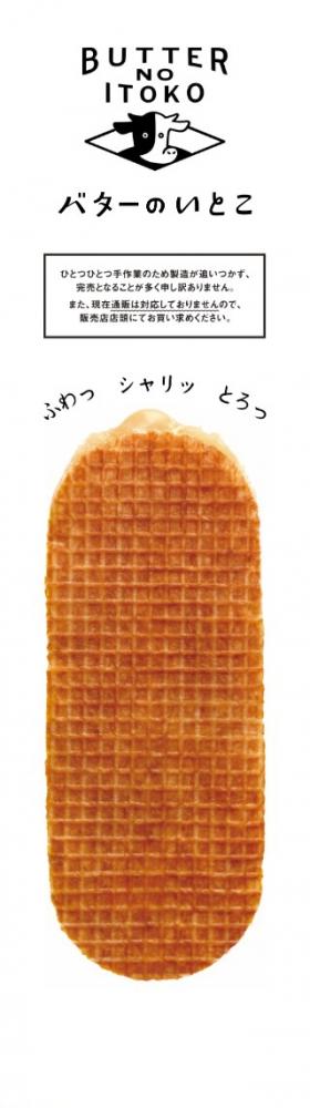 バターのいとこスマホ版イメージ