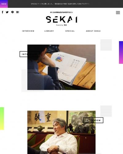 SEKAI 未来を広げるWEBマガジン by 東進PC版イメージ