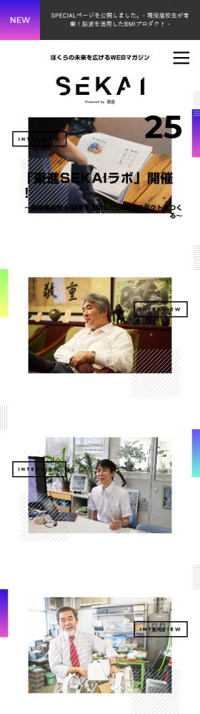 SEKAI 未来を広げるWEBマガジン by 東進スマホ版イメージ