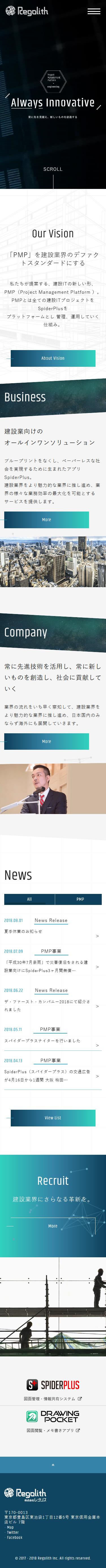 株式会社レゴリススマホ版イメージ