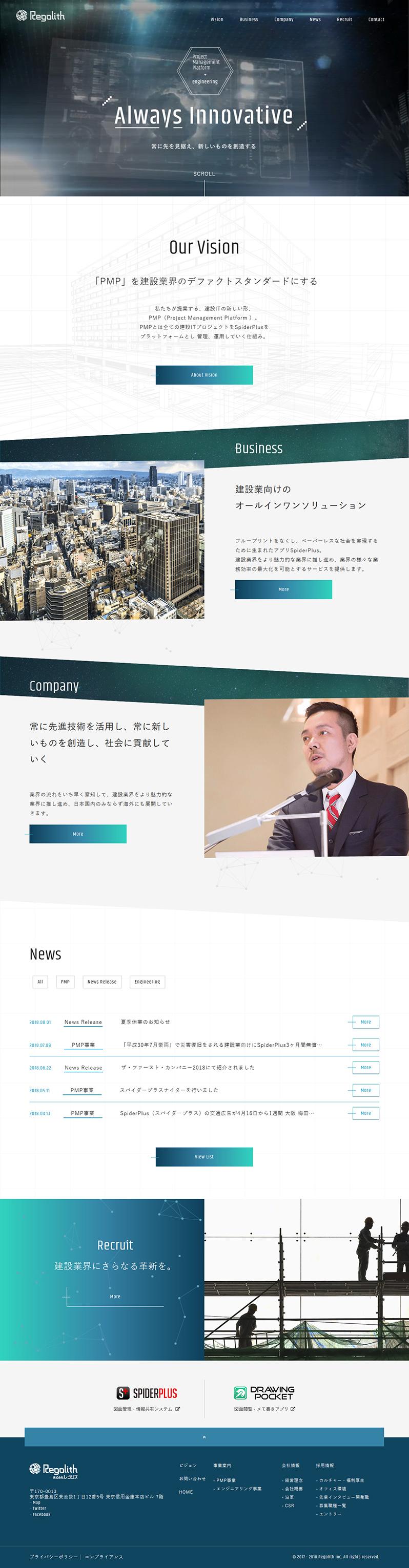 株式会社レゴリスPC版イメージ