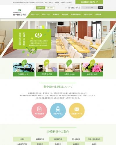 豊中緑ヶ丘病院PC版イメージ