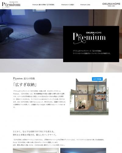 広すぎ収納 PremiumPC版イメージ