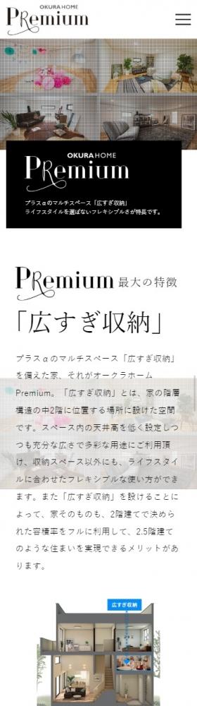 広すぎ収納 Premiumスマホ版イメージ
