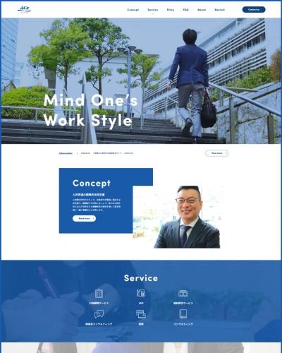 M'sHR社会保険労務士法人PC版イメージ
