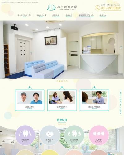 逸木歯科医院PC版イメージ