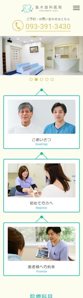 逸木歯科医院スマホ版イメージ