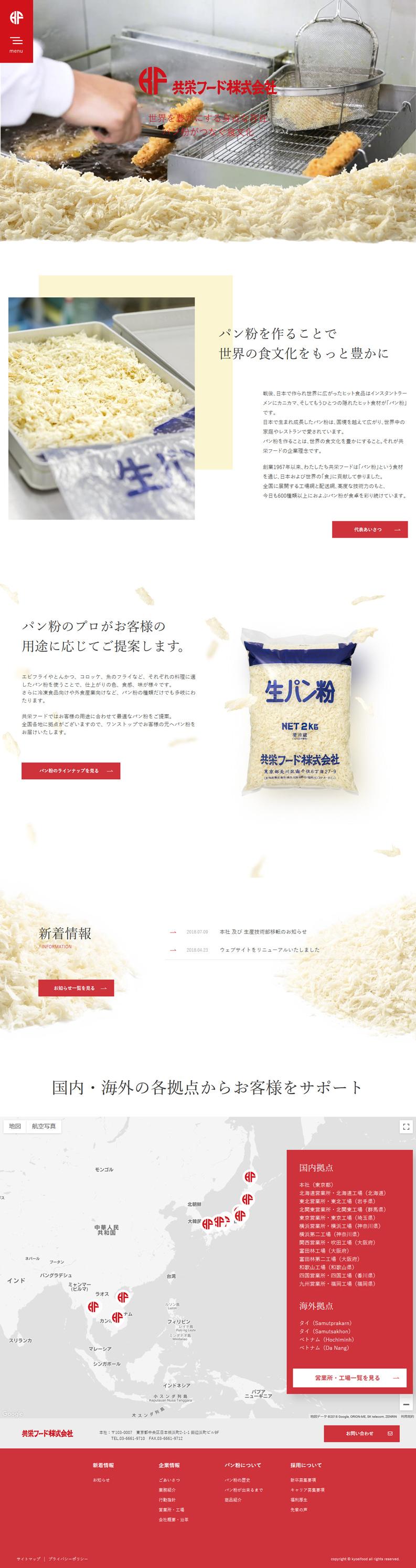 共栄フードPC版イメージ