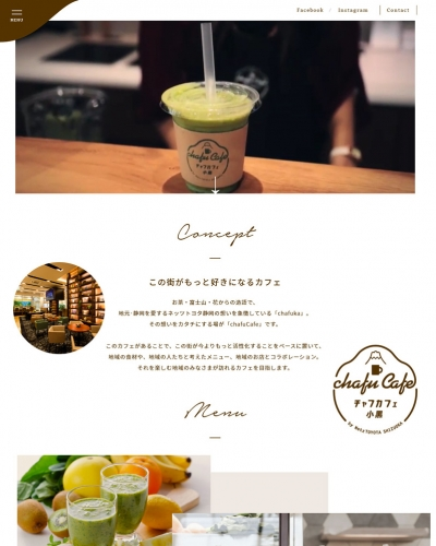 chafu CafePC版イメージ