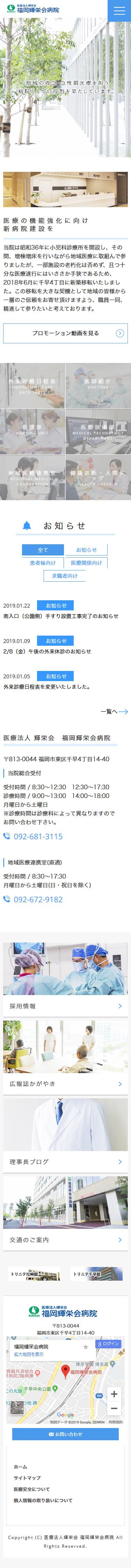 医療法人輝栄会 福岡輝栄会病院スマホ版イメージ