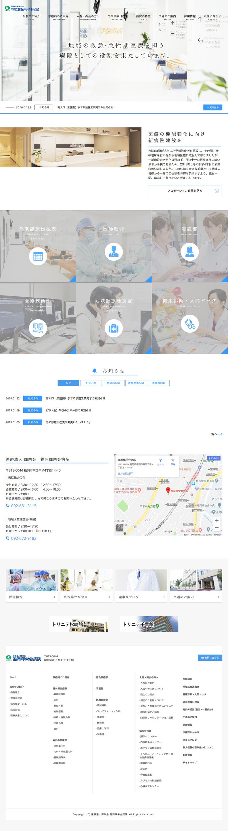 医療法人輝栄会 福岡輝栄会病院PC版イメージ