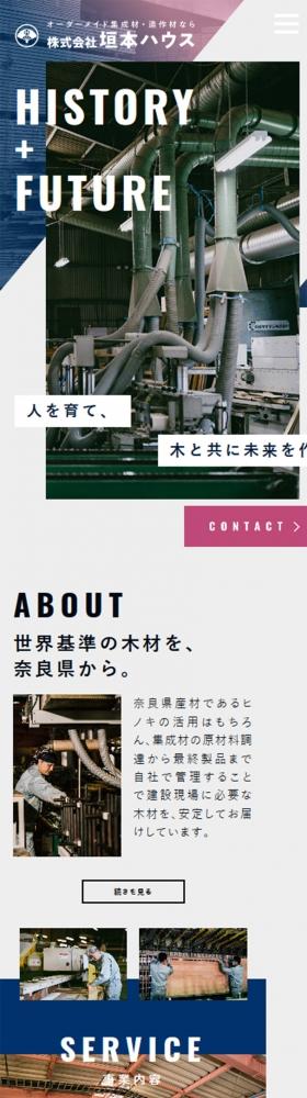 株式会社 垣本ハウススマホ版イメージ